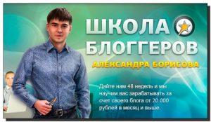 школа блоггинга александра борисова